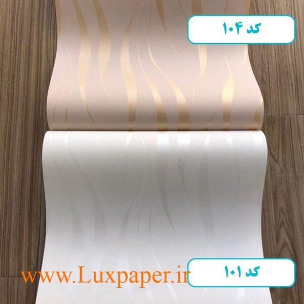 کاغذ دیواری موج آینه ای (نیزار) 8