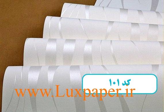 کاغذ دیواری موج آینه ای (نیزار) 3